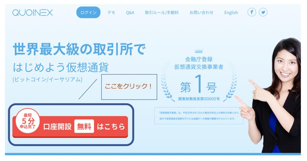 QUINEX_仮想通貨_1