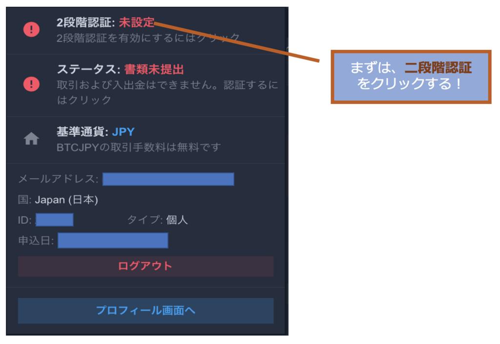 QUINEX_仮想通貨_7
