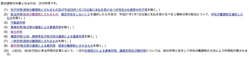 確定申告_仮想通貨_総合課税類型化