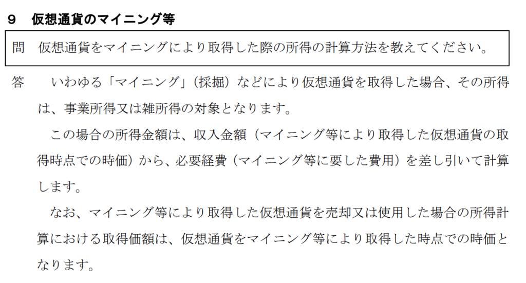 確定申告_仮想通貨_マイニング