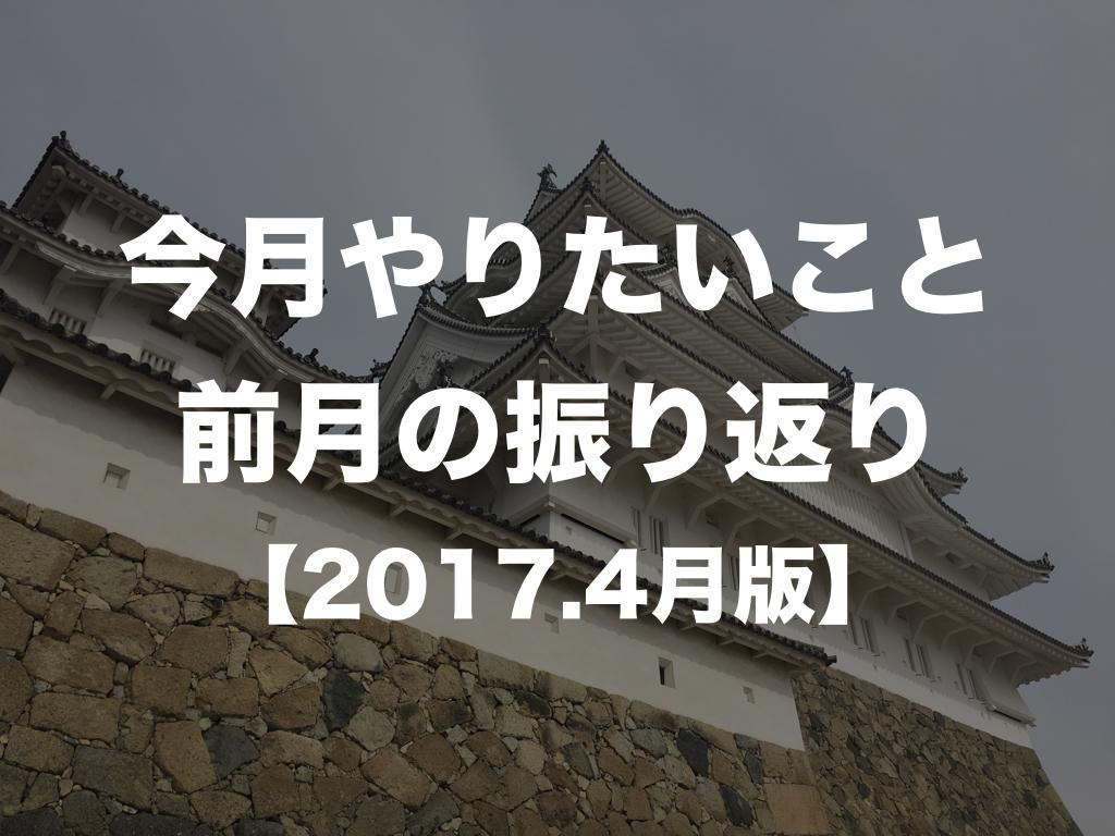f:id:naox0812:20170410122344j:plain