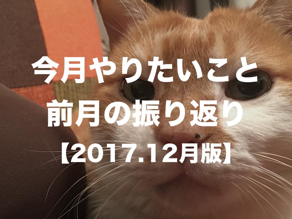 f:id:naox0812:20171205201608j:plain