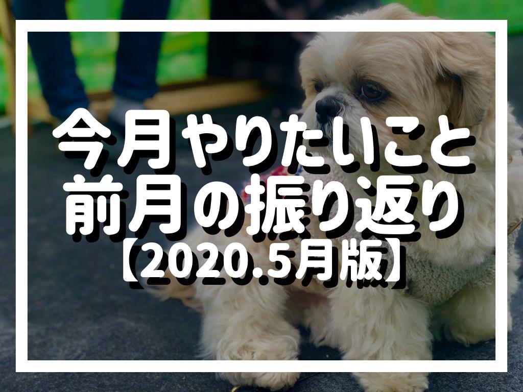 f:id:naox0812:20200508000502j:plain