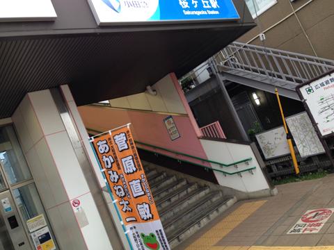 20140901sakuragaoka.jpg