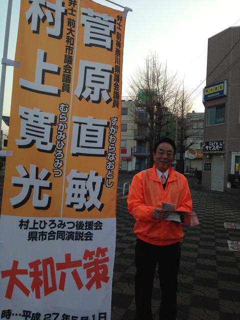 20150317murakami.jpg