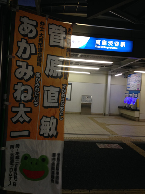 20120725kasama.jpg