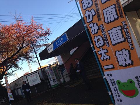 20141127sakuragaoka.jpg