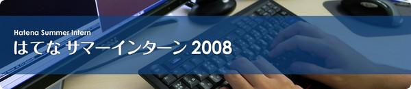 http://www.hatena.ne.jp/company/staff/intern
