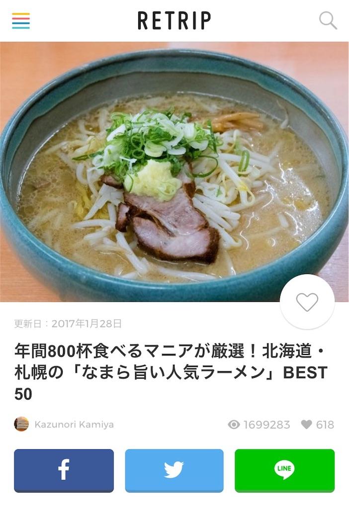 f:id:naoya_160:20170307051955j:image