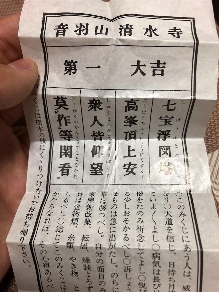 f:id:naoyayoshioka:20190105162617j:image