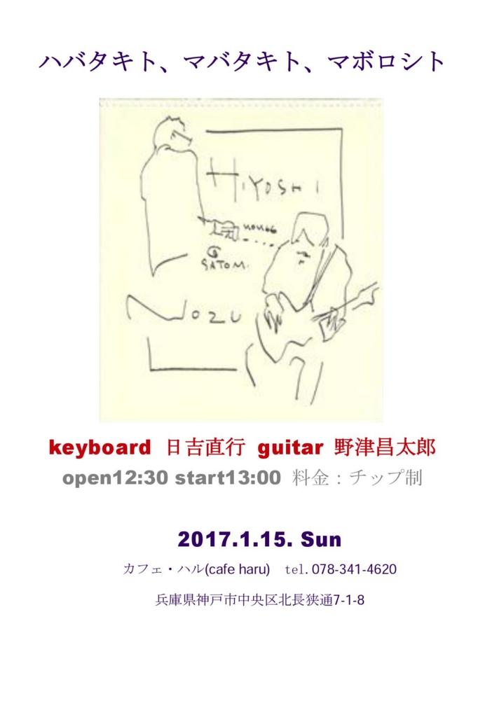 f:id:naoyuki0730:20170108174611j:plain