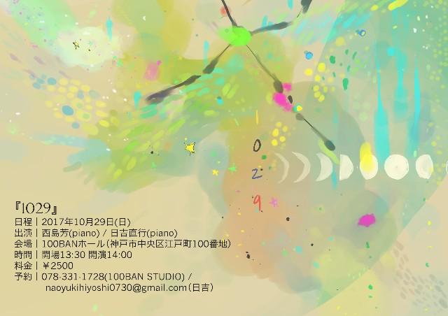 f:id:naoyuki0730:20171006230943j:image