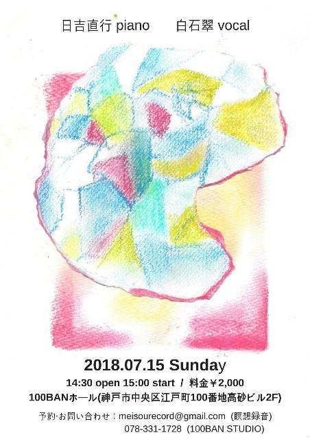 f:id:naoyuki0730:20180714123325j:image