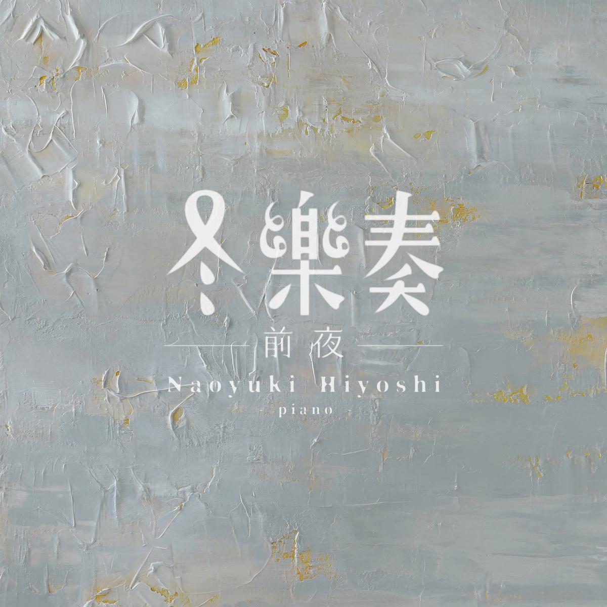 f:id:naoyuki0730:20210124213209j:plain