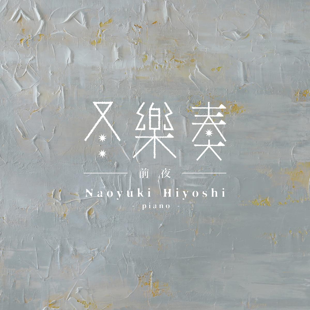 f:id:naoyuki0730:20210129181011j:plain