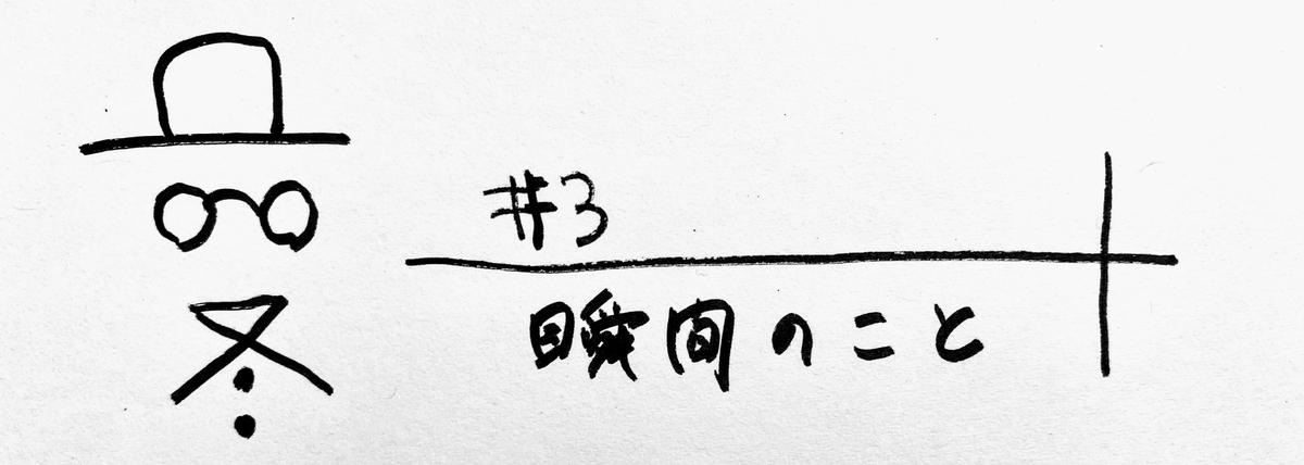 f:id:naoyuki0730:20210202184345j:plain