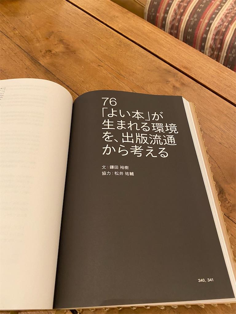 f:id:naoyuki0730:20210227201409j:image