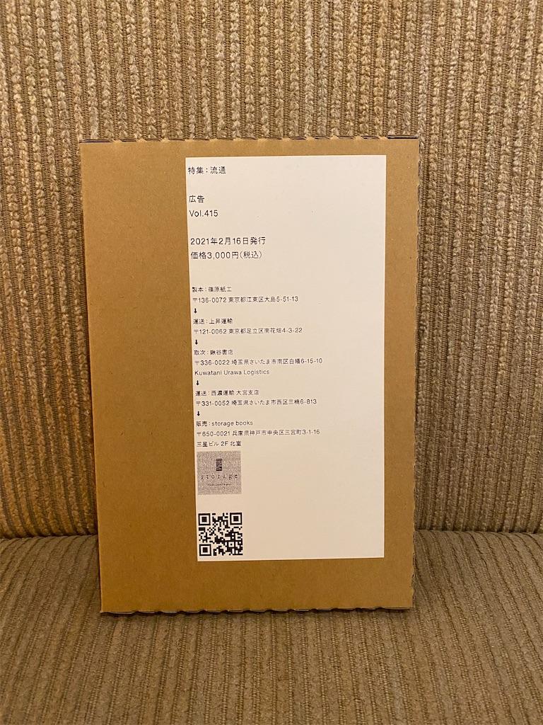 f:id:naoyuki0730:20210227201432j:image