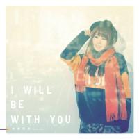 でんぱ組_えいたそ_I WILL BE WITH YOU