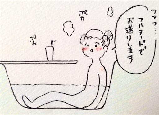 半身浴イラスト