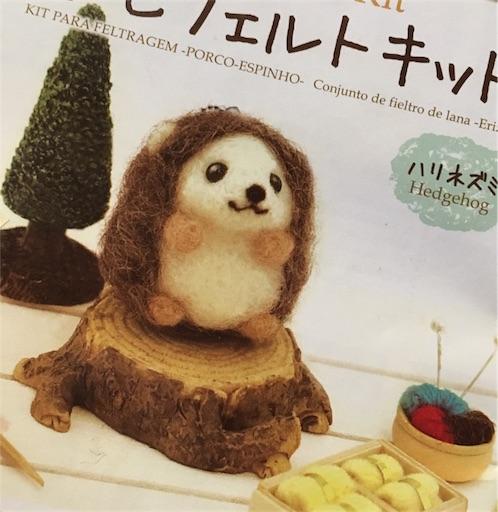 ダイソー羊毛フェルトハリネズミ