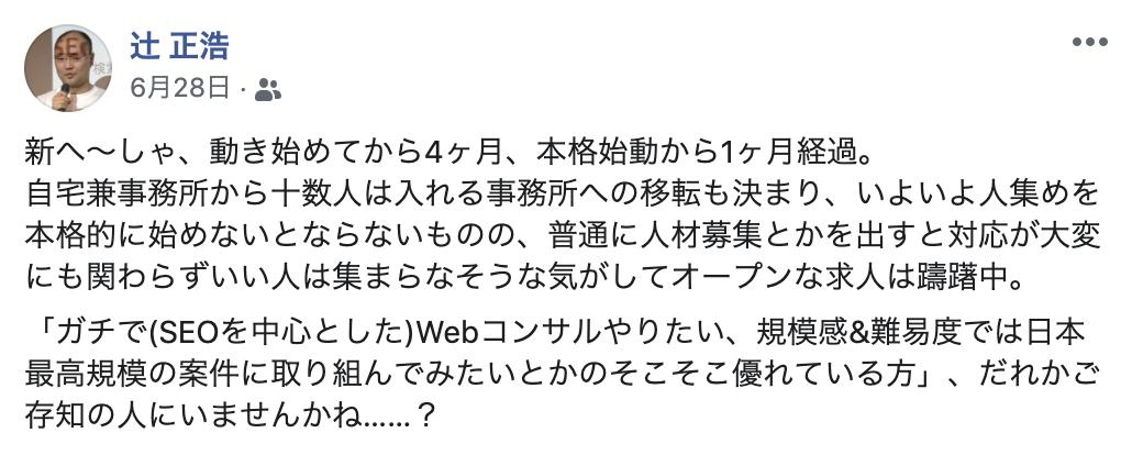 辻のFacebookでの投稿