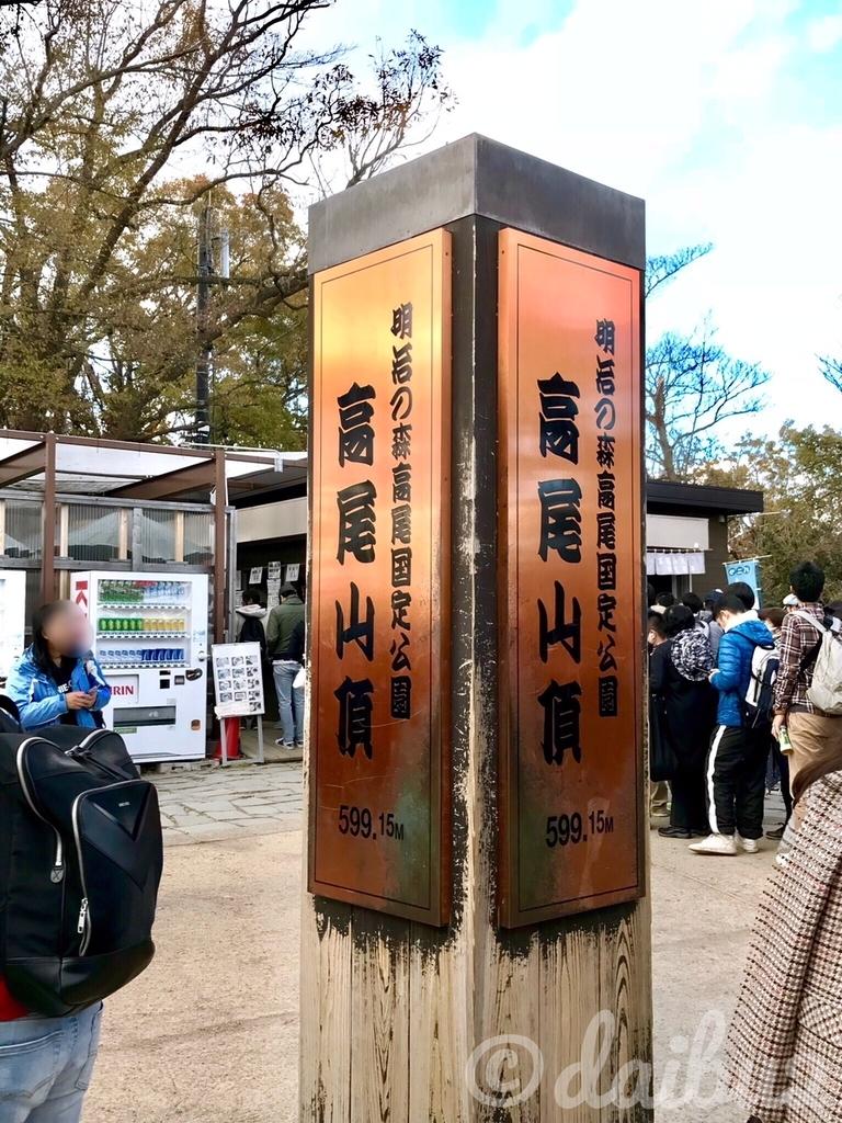 f:id:nara-daibu2:20181126184622j:plain