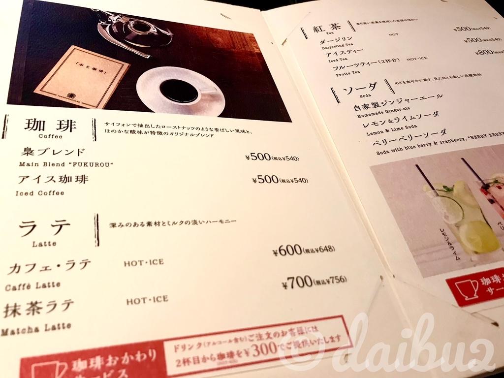 f:id:nara-daibu2:20181210155112j:plain