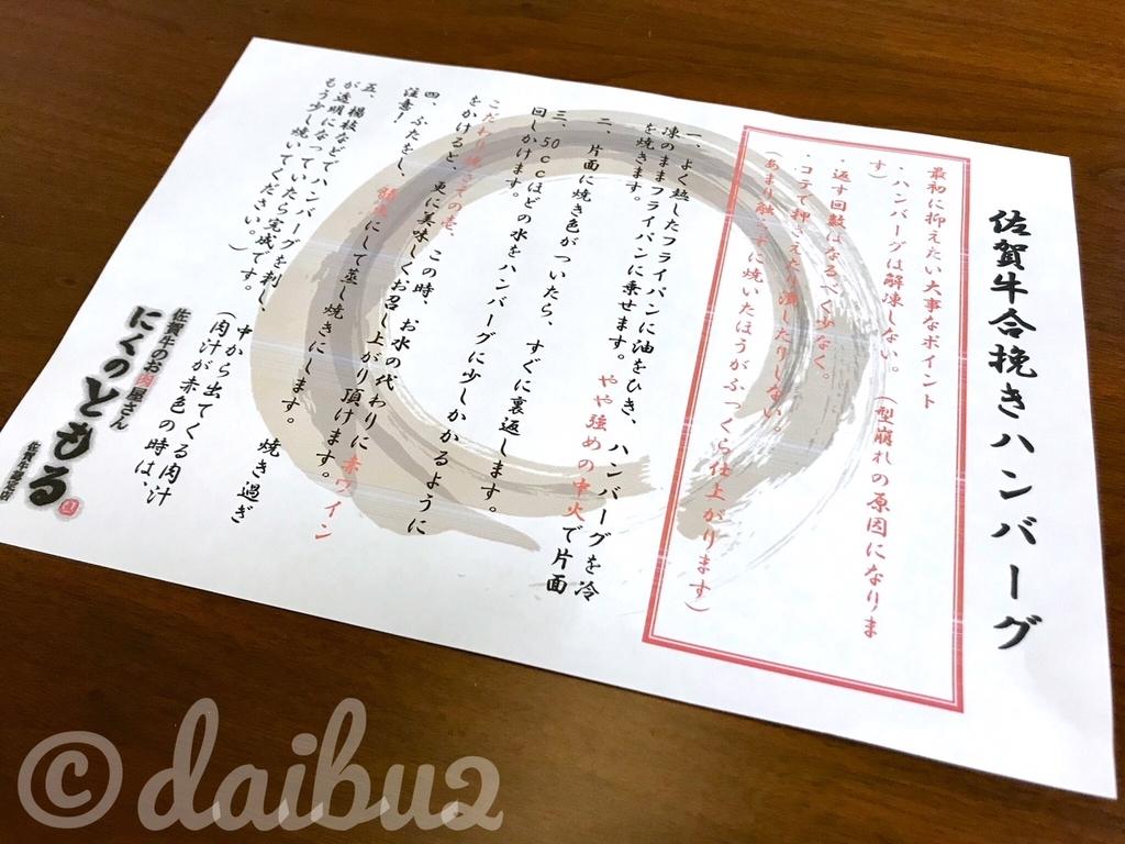 f:id:nara-daibu2:20190209160317j:plain