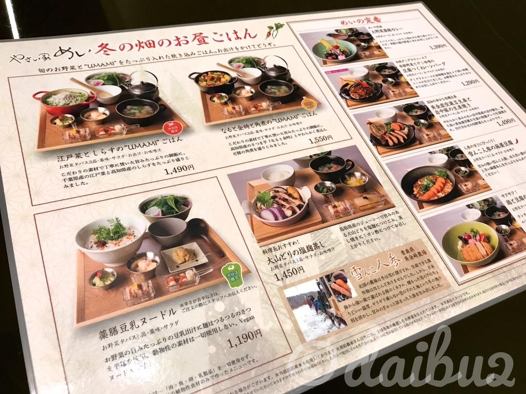 f:id:nara-daibu2:20190224170336j:plain