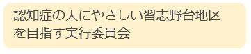 f:id:nara2tyoukai:20171020164111p:plain