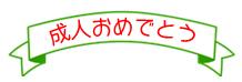 f:id:nara2tyoukai:20190114194516p:plain