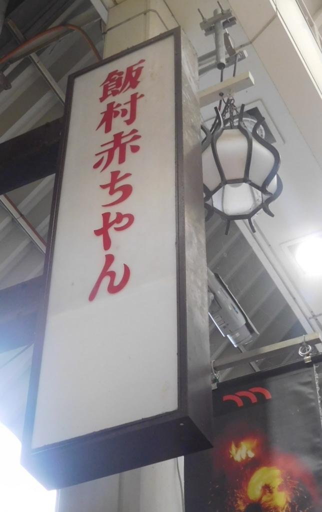 f:id:naradaisukikurabu:20180710210825j:plain