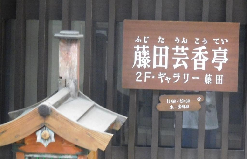 f:id:naradaisukikurabu:20180710210920j:plain