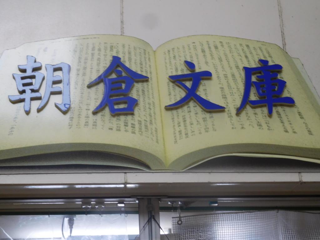 f:id:naradaisukikurabu:20180710211001j:plain