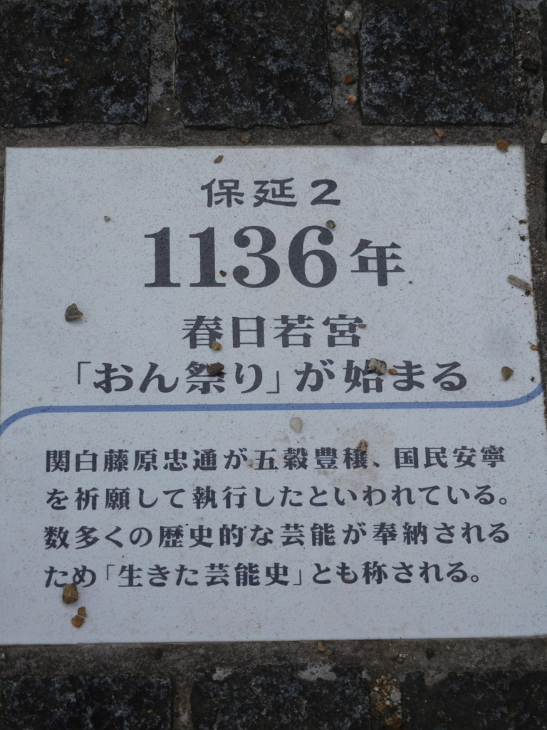f:id:naradaisukikurabu:20180811162006j:plain