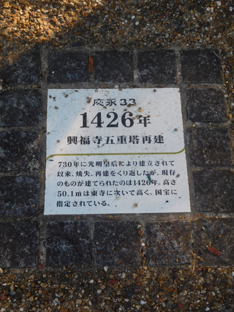 f:id:naradaisukikurabu:20180811162106j:plain
