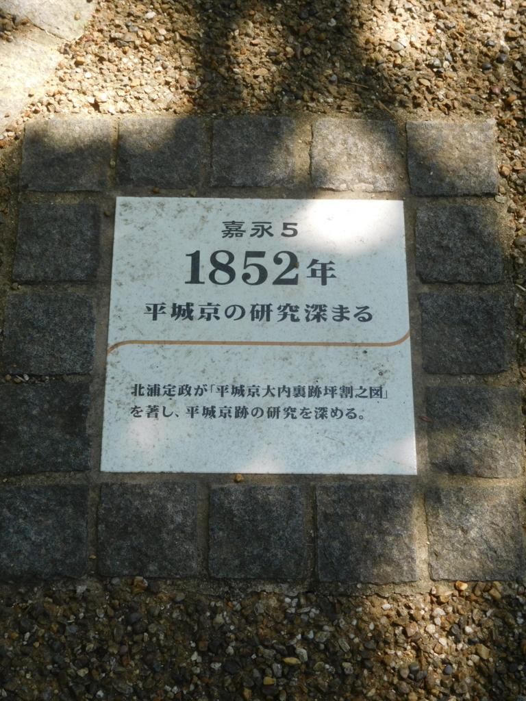 f:id:naradaisukikurabu:20180811162407j:plain