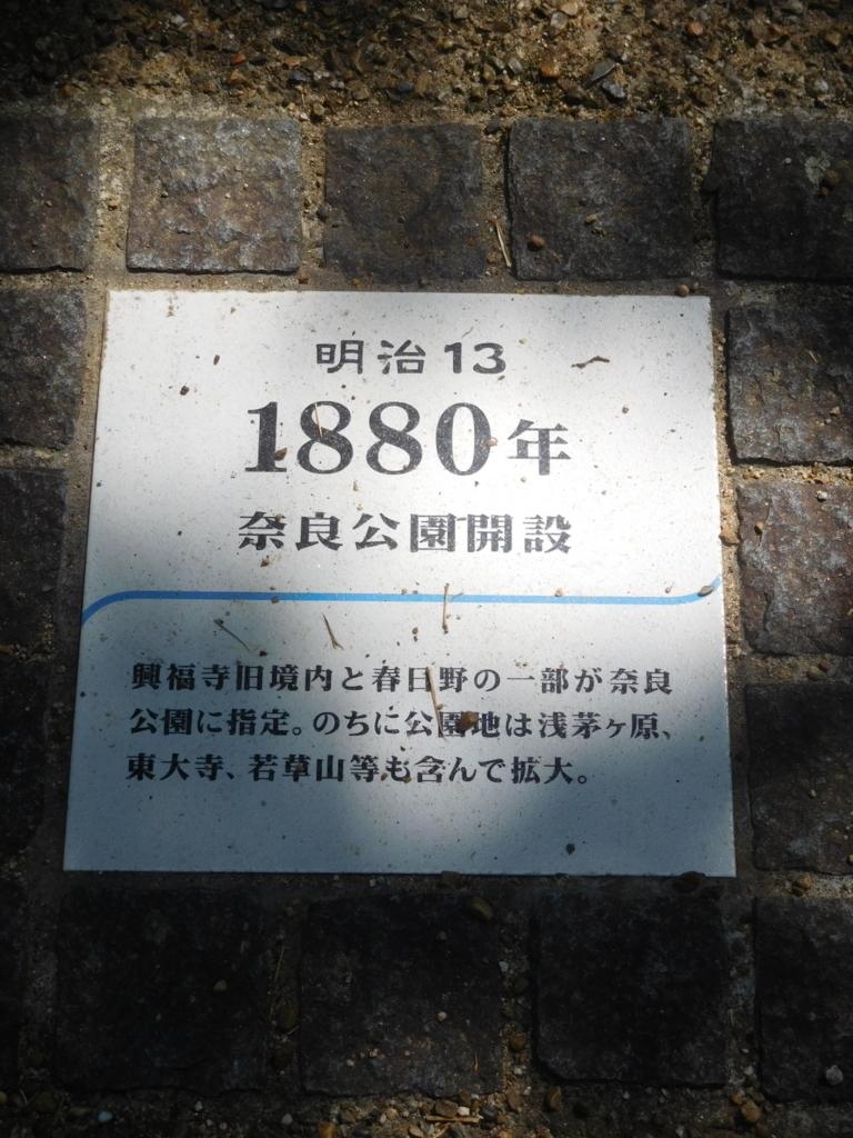 f:id:naradaisukikurabu:20180811162443j:plain