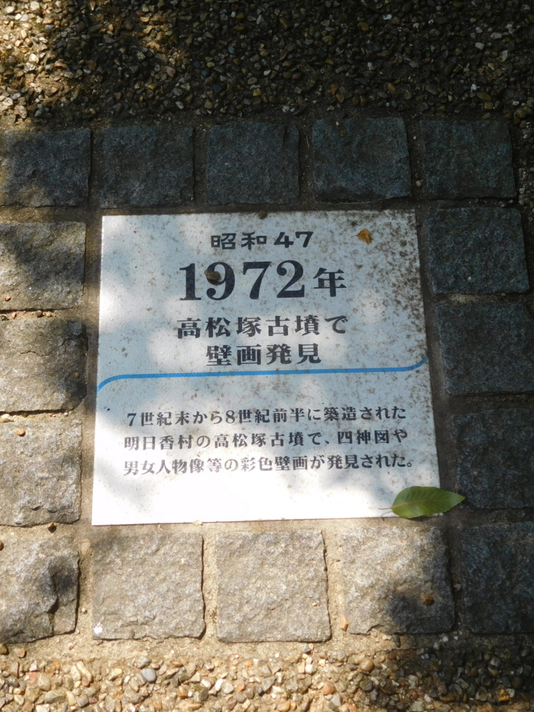 f:id:naradaisukikurabu:20180811162636j:plain