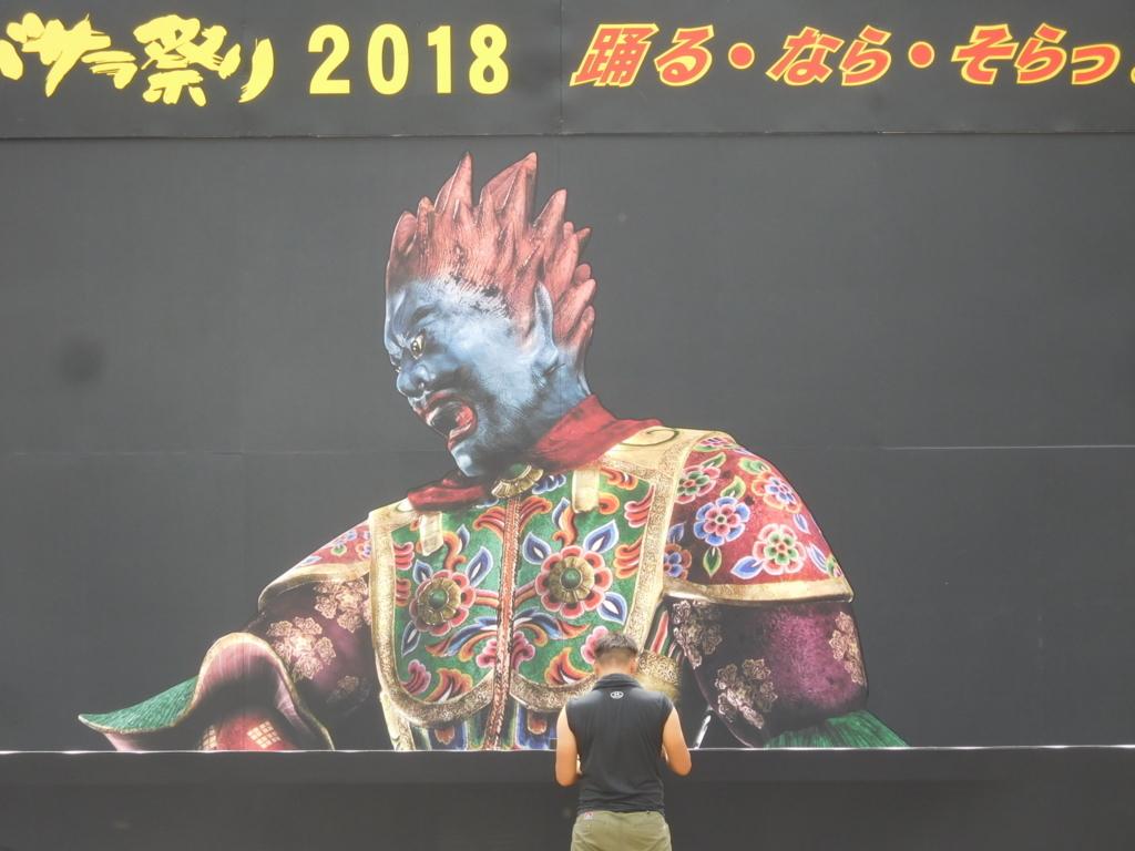 f:id:naradaisukikurabu:20180825164418j:plain