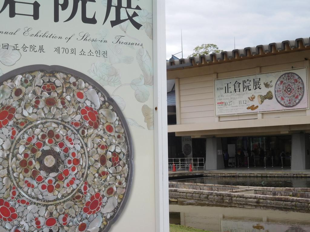 f:id:naradaisukikurabu:20181101210720j:plain