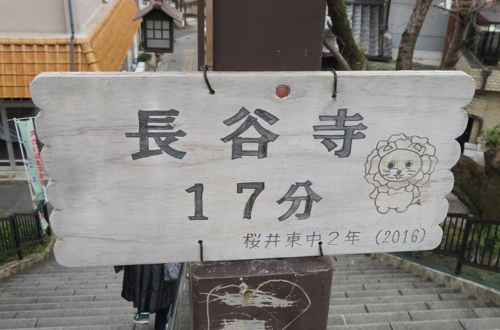 f:id:naradaisukikurabu:20181226175324j:plain