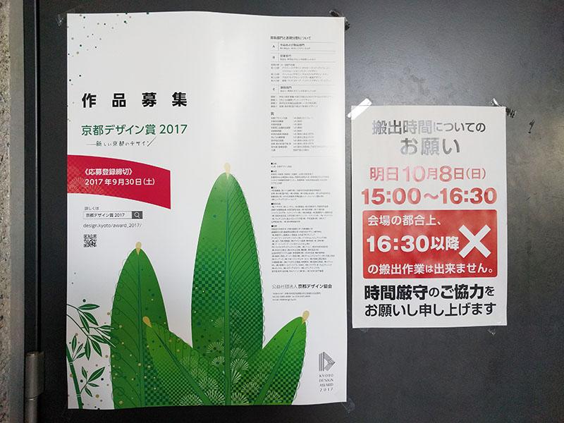 f:id:naraiwao:20171008205207j:image:w640