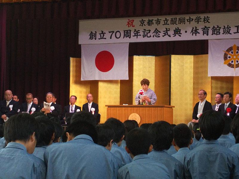 醍醐中学創立70周年・体育館竣工...