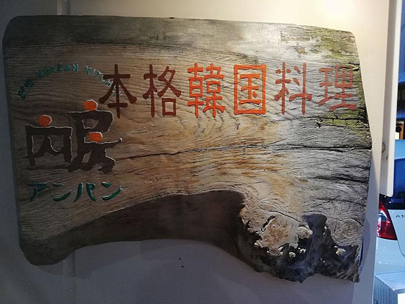f:id:naraiwao:20180811005835j:image:w640