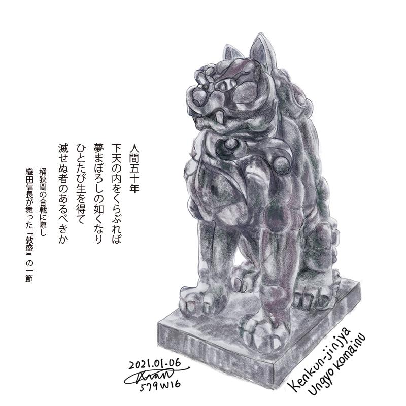 f:id:naraiwao:20210106225916j:plain