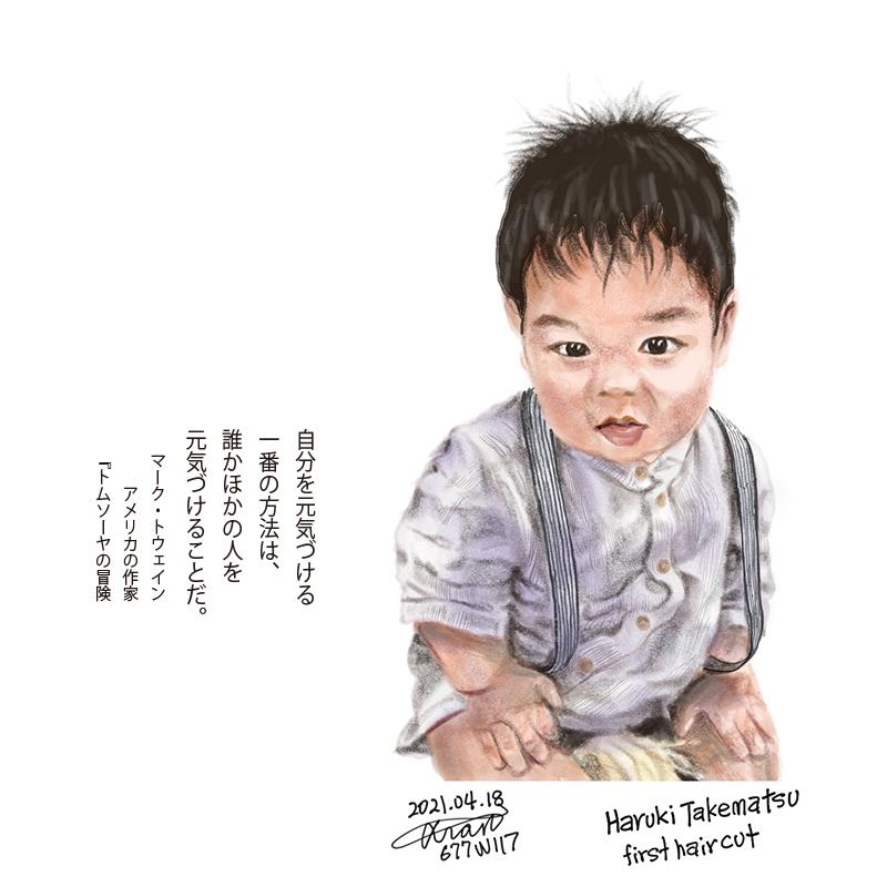 f:id:naraiwao:20210418214659j:plain