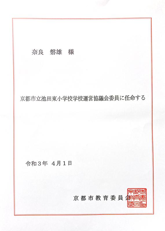 f:id:naraiwao:20210612221108j:plain