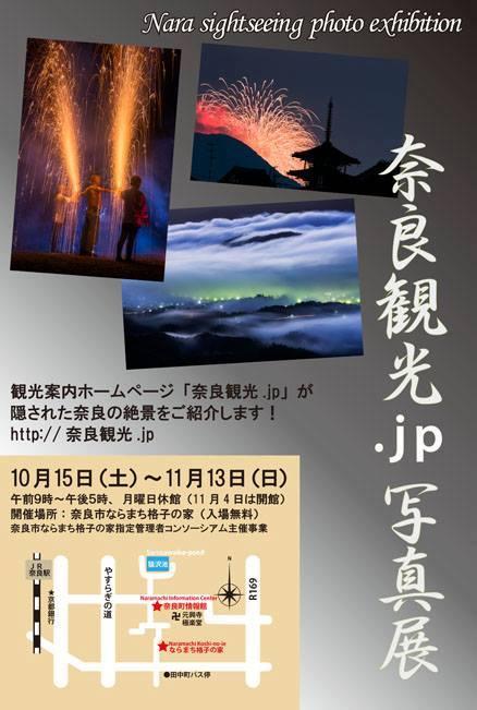 f:id:naramachi:20161021094847j:plain